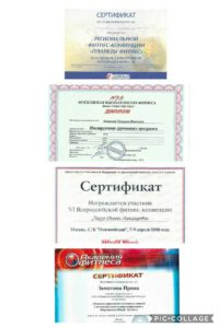 Фитнес тренеры получают такие дипломы и сертификаты