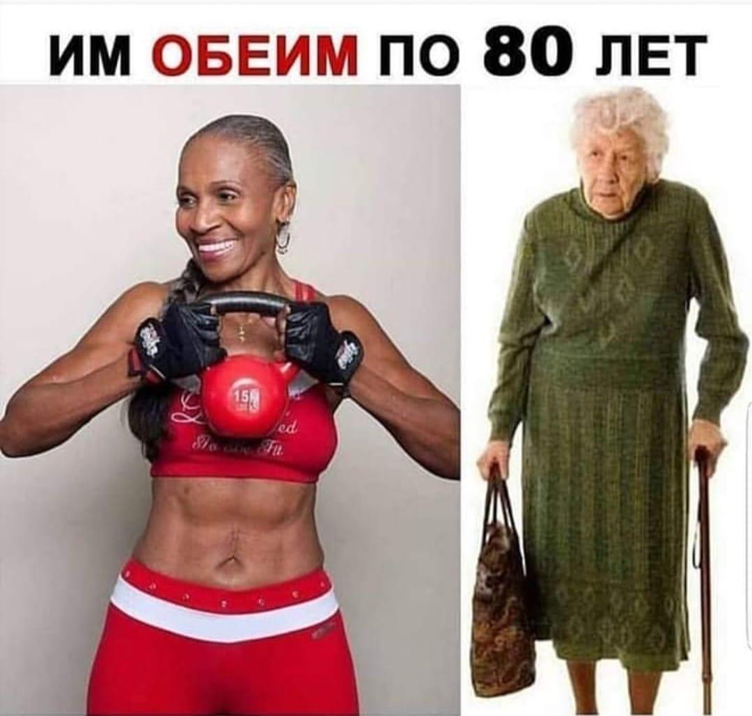 Две женщины одного возраста, но разного здоровья